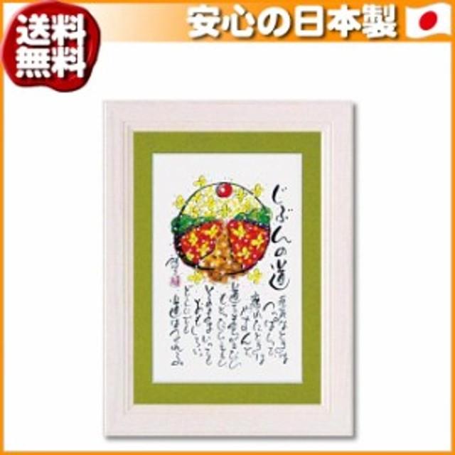 (送料無料)ユーパワー 田中 稚芸 アートフレーム 「じぶんの道」 CT-01201