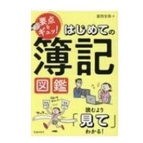 要点をギュッ!はじめての簿記図鑑 / 池田書店  〔本〕
