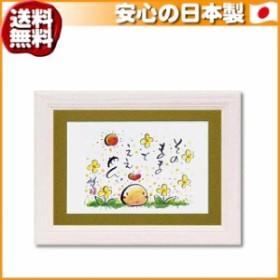 (送料無料)ユーパワー 田中 稚芸 アートフレーム 「そのまま」 CT-01205