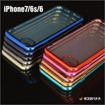 ラスタバナナ iPhone7/6s/6 ケース/カバー サイドメッキ TPU アイフォン スマホケース