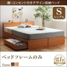 棚付き コンセント付き 収納ベッド Seelen ジーレン ベッドフレームのみ シングルサイズ シングルベッド シングルベット 収納付き 引き出