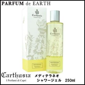【セール】カルトゥージア メディテラネオシャワージェル(ボディシャンプー) 250ml Carthusia Mediterraneo Shower Gel