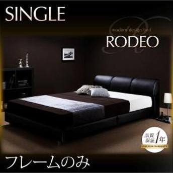 ベッド シングル シングルベッド レザーベッド レッグタイプ モダンベッド 【RODEO】 ロデオ 【ベッドフレームのみ】 シングルサイズ シ
