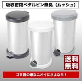 【送料無料】吸収密閉ペダルビン無臭(ムッシュ) 筒型ステンレス製18L [ad-mush]-アドフィールド