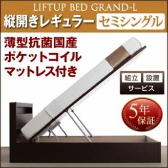組立設置付 開閉タイプが選べる 跳ね上げ 収納ベッド Grand L グランド・エル 薄型抗菌国産ポケットコイルマットレス付き 縦開き セミシ
