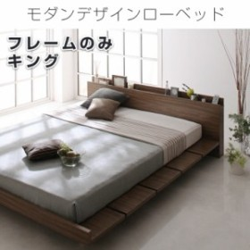 モダンデザインローベッド 【FRANCLIN】 フランクリン ベッドフレームのみ キングサイズ キングベッド キングベット