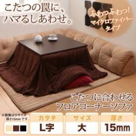 こたつに合わせる フロアコーナーソファー ふわふわマイクロファイバータイプ 防ダニ・抗菌防臭機能付 L字 大 厚さ15mm