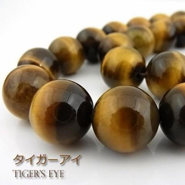パワーストーン 天然石 ビーズ タイガーアイAA 丸玉 12~12.5mm 1連販売
