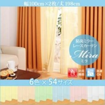 カーテン 6色×54サイズから選べる 防炎 ミラーレース カーテン Mira ミラ 2枚 幅100×198cm