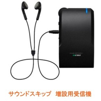 (代引き不可)サウンドスキップ 増設用受信機 M-RX11 アルファ 介護用品