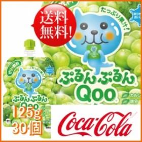 ミニッツメイド ぷるんぷるん Qoo(クー) マスカット 125g 30袋 (30袋×1ケース) 安心のメーカー直送