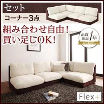 カバーリングモジュールローソファ 【Flex+】 フレックスプラス 【セット】 コーナー3点セット