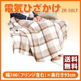 電気ひざかけ[ZR-50LT] -ゼンケンホットカーペット 暖房 電磁波カット 冷え 膝かけ ショール