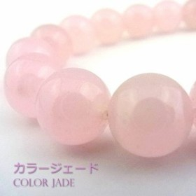 パワーストーン 天然石 ビーズ カラージェード[ピンク 染め] 丸玉 12mm 1連販売