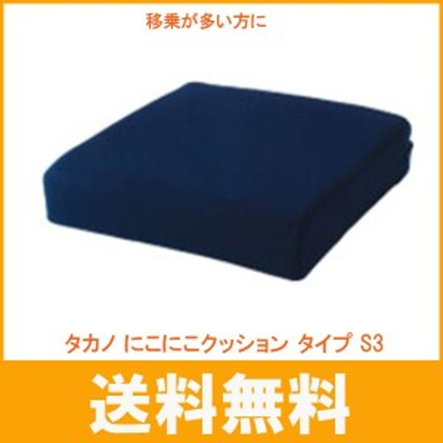 タカノ にこにこクッション タイプ S3 TC-S3 フラット型  (車椅子 クッション 介護 用品車イス用 介護 クッション 通気性 丸洗いok) 介護