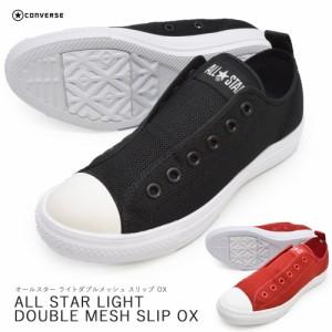 converse コンバース ALLSTAR LIGHT DOUBLE MESH SLIP OX オールスター ライト ダブル メッシュ オックス  レディース スニーカ 通販 LINEポイント最大1.0%GET  c2d722f6b