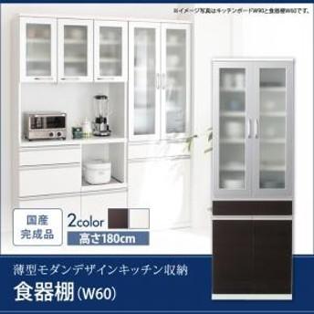 奥行41cm 薄型モダンデザイン キッチン収納 Sfida スフィーダ 食器棚 W60 日本製 完成品 幅60 キッチン収納棚 カップボード キッチン家具