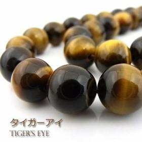パワーストーン 天然石 ビーズ タイガーアイAA 丸玉 10~10.5mm 1連販売