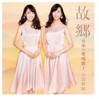 故郷〜日本の愛唱歌I / 山田姉妹 (CD)
