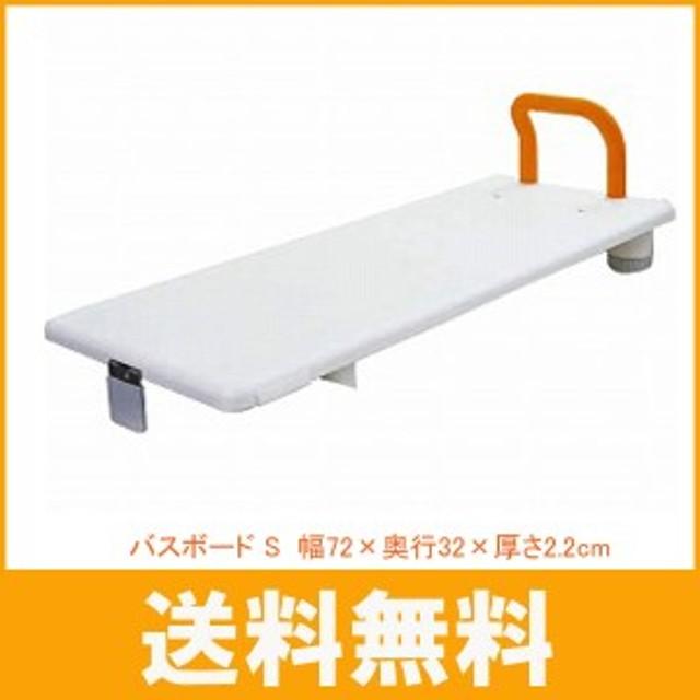 パナソニック エイジフリーライフテック バスボード S  VALSBDSOR 幅72cm (入浴用品 お風呂用ボード)