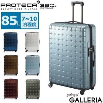 PROTeCA プロテカ 360s METTALIC スーツケース 85L 02724