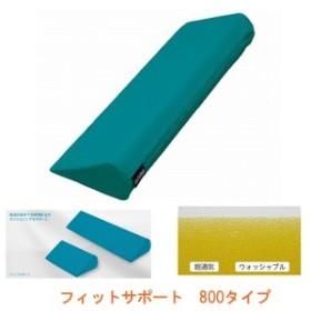 フィットサポート 800タイプ CK-397 ケープ(ポジショニングクッション 体位保持 体圧分散 床ずれ)介護用品