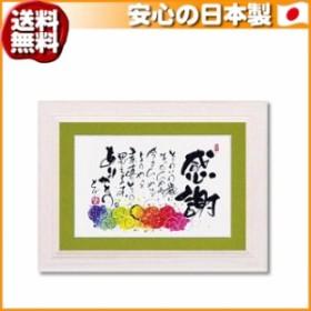 (送料無料)ユーパワー 田中 稚芸 アートフレーム 「感謝」 CT-01202