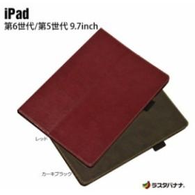 ラスタバナナ iPad 第6世代/第5世代 9.7インチ ケース/カバー 手帳型 薄型 レザー調ブックタイプ アイパッド アイパッドケース