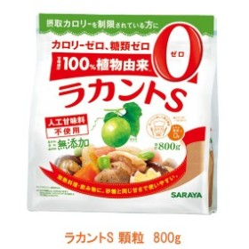 ラカントS 顆粒  27596→27657  800g サラヤ (羅漢果顆粒 カロリーゼロ 甘味料) 介護用品
