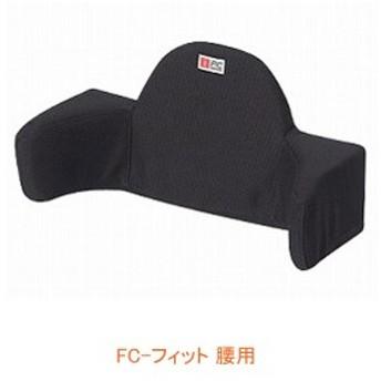 FC-フィット 腰用 アイ・ソネックス (車いす クッション 姿勢保持) 介護用品