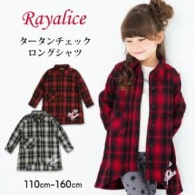 RAYALICE チェック ロングシャツ