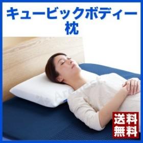 【送料無料】高反発枕 キュービックボディー 枕 まくら ピロー[NPC-050]-ゼンケン