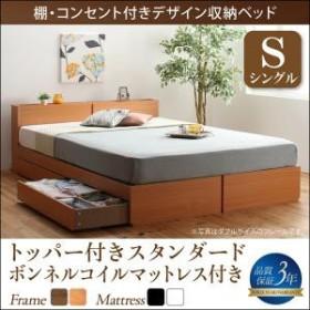 棚付き コンセント付き 収納ベッド Seelen ジーレン トッパー付きスタンダードボンネルコイルマットレス付き シングルサイズ シングルベ