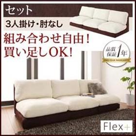 カバーリングモジュールローソファ 【Flex+】 フレックスプラス 3P 肘なし