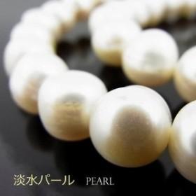 パワーストーン 天然石 ビーズ 淡水パール[ホワイト] ポテト 10~11mm 1連販売