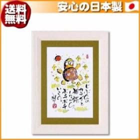 (送料無料)ユーパワー 田中 稚芸 アートフレーム 「じぶんのカラダ」 CT-01208