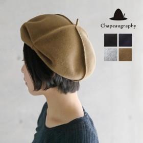 Chapeaugraphy (シャポーグラフィー) 変形バスクベレー(206)ウール 帽子 レディース 秋冬 2018AW