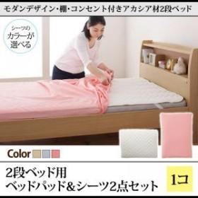 Redondo レドンド 専用別売品 2段ベッド用パッド&シーツ2点セット 1個 シングル