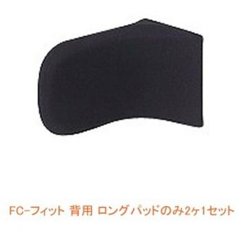 FC-フィット 背用 ロングパッドのみ2ヶ1セット アイ・ソネックス (車いす クッション 姿勢保持) 介護用品
