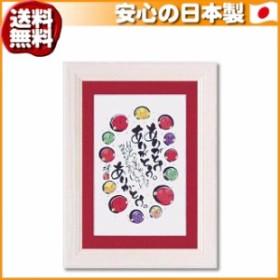 (送料無料)ユーパワー 田中 稚芸 アートフレーム 「ありがとう」 CT-01210