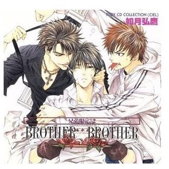 兄弟限定!2 BROTHER×BROTHER RUBY CD COLLECTION/(ドラマCD),小西克幸(白川雅東),緑川光(白川要),平川大輔(園