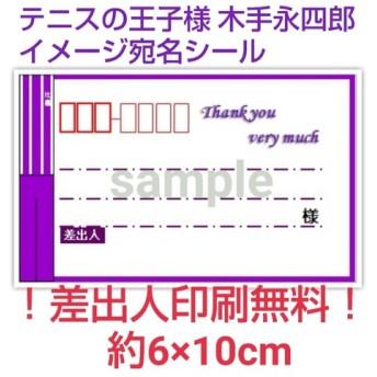 【送料無料】テニスの王子様 木手永四郎イメージ宛名シール30枚300円!