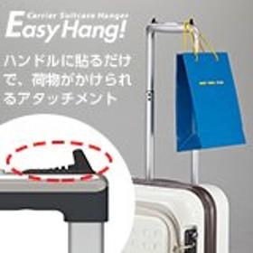 旅行用品 便利グッズ Easy Hang! イージーハング キャリーハンガー ブラック