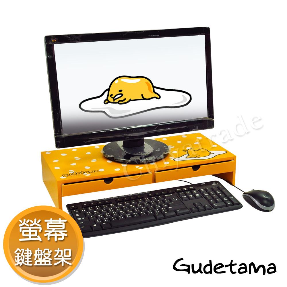 【Gudetama】蛋黃哥桌上電腦螢幕收納架 鍵盤螢幕架 桌上收納52x24x9cm(正版授權台灣製)