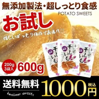 ポイント消化 干し芋 お試し 食品 送料無料 1000円ポッキリ ほしいも 600g 200g×3袋 スイーツ お菓子 干しいも 干芋 訳あり