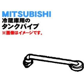 M20WT7503 ミツビシ 冷蔵庫 用の タンクパイプ ★● MITSUBISHI 三菱