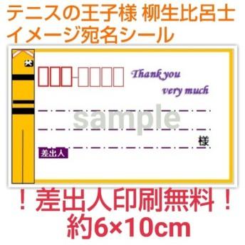 【送料無料】テニスの王子様 柳生比呂士イメージ宛名シール30枚300円!