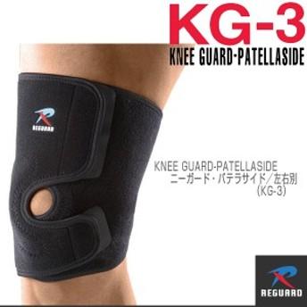 [リガード(REGUARD)]KNEE GUARD-PATELLASIDE/ニーガード・パテラサイド/左右別(KG-3)