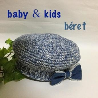 デニムリボンが可愛い ️baby & kids ベレー帽 デニムカラー béret 頭囲41センチ前後