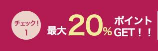 最大20%LINEポイントGET!!